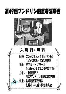 第49回マンドリン四重奏演奏会チラシ-1 - コピー.jpg